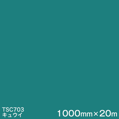 TSC703 (キュウイ) <3M><スコッチカル>フィルムJシリーズ (透過)スリーエム製 屋外内照式看板 マーキングフィルム カッティング用シート 1000mm巾×20m 1本 【あす楽対応】