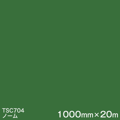 TSC704 (ノーム) <3M><スコッチカル>フィルムJシリーズ (透過)スリーエム製 屋外内照式看板 マーキングフィルム カッティング用シート 1000mm巾×20m 1本 【あす楽対応】