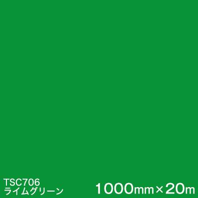 TSC706 (ライムグリーン) <3M><スコッチカル>フィルムJシリーズ (透過)スリーエム製 屋外内照式看板 マーキングフィルム カッティング用シート 1000mm巾×20m 1本 【あす楽対応】