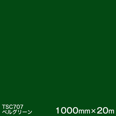 TSC707 (ベルグリーン) <3M><スコッチカル>フィルムJシリーズ (透過)スリーエム製 屋外内照式看板 マーキングフィルム カッティング用シート 1000mm巾×20m 1本 【あす楽対応】