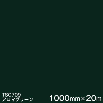 TSC709 (アロマグリーン) <3M><スコッチカル>フィルムJシリーズ (透過)スリーエム製 屋外内照式看板 マーキングフィルム カッティング用シート 1000mm巾×20m 1本 【あす楽対応】