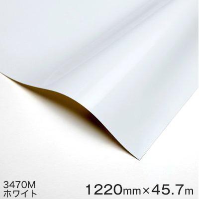 3470M(ホワイト) <3M><スコッチカル>再剥離用フィルム 1220mm巾×45.7m 1本 【あす楽対応】
