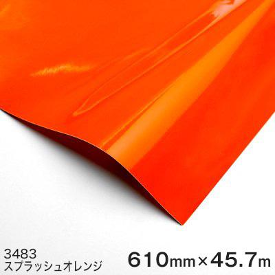 【ついに再販開始!】 3483 1本 (スプラッシュオレンジ) <3M><スコッチカル>蛍光色フィルム 610mm×45.7m 1本 3483【あす楽対応】, らぐー:01bae9a9 --- tonewind.xyz