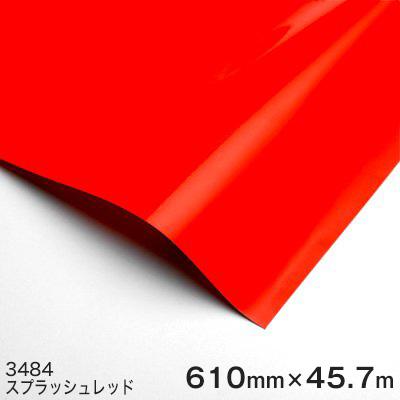 3484 (スプラッシュレッド) <3M><スコッチカル>蛍光色フィルム 610mm×45.7m 1本 【あす楽対応】