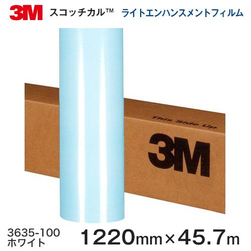 3635-100(ホワイト) <3M><スコッチカル>ライトエンハンスメントフィルム 1220mm巾×45.7m 1本 【あす楽対応】