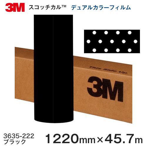 3635-222(表黒) <3M><スコッチカル>デュアルカラーフィルム 1220mm巾×45.7m 1本 【あす楽対応】