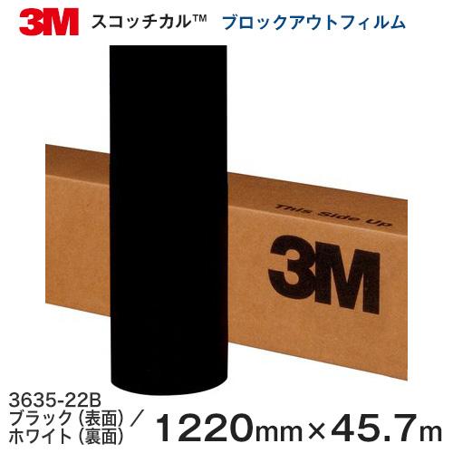 3635-22B(表:黒、 裏:白)<3M><スコッチカル>ブロックアウトフィルム 1220mm巾×45.7m 1本 【あす楽対応】