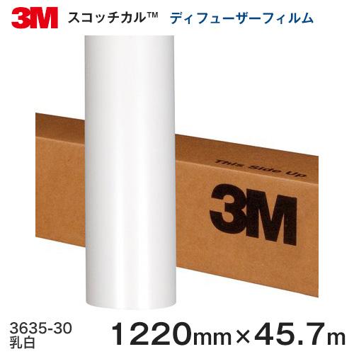 3635-30(乳白) <3M><スコッチカル>ディフューザーフィルム 1220mm巾×45.7m 1本 【あす楽対応】
