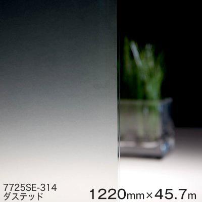7725SE-314 (ダステッド) 透明サンドブラスト調<3M><スコッチカル>クリスタルアートフィルム 1220mm×45.7m 1本 【あす楽対応】