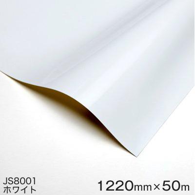 ER010(ホワイト) <3M><スコッチカル>再剥離用フィルム 1220mm巾×50m 1本 1220mm巾×50m ER010(ホワイト)【あす楽対応 1本】, アーキサイト@ダイレクト:0c8aeedc --- number-directory.top