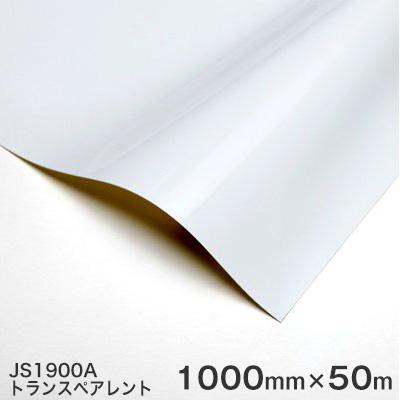 超爆安 JS1900A(トランスペアレント) <3M><スコッチカル>印刷用フィルム 1000mm巾×50m 1000mm巾×50m 1本 1本【あす楽対応】【あす楽対応】, 高質で安価:dc2e2528 --- tonewind.xyz