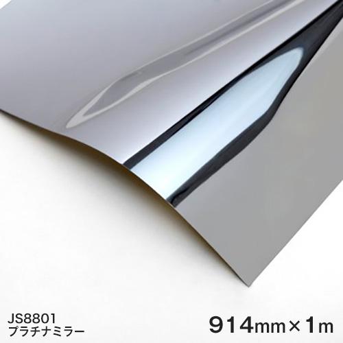 3M カッティング用シート 2020新作 クロム調の金属光沢を持つポリエステル系装飾フィルム 看板資材 屋外サイン マーキングフィルム あす楽対応 永遠の定番モデル JS8801 スコッチカル プラチナミラー メタリックフィルム 914mm巾×1m