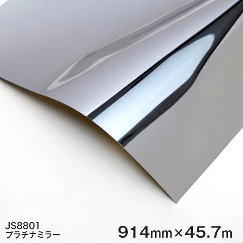 JS8801 (プラチナミラー) <3M><スコッチカル>メタリックフィルム 914mm巾×45.7m 1本 【あす楽対応】