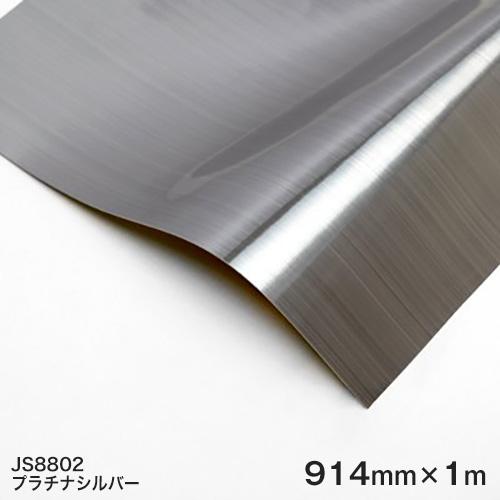 3M カッティング用シート クロム調の金属光沢を持つポリエステル系装飾フィルム 看板資材 屋外サイン マーキングフィルム 商い スコッチカル プラチナシルバー 914mm巾×1m メタリックフィルム あす楽対応 プレゼント JS8802