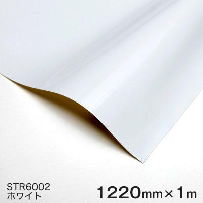 3M カッティング用シート 再剥離可 スクリーン印刷可 短期用マーキング用フィルム 仮表示フィルム STR6002 スコッチカル 引出物 あす楽対応 割引 1220mm巾×1m ノリ面:黒 内照サイン用 ホワイト 遮光タイプ