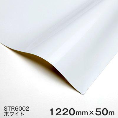 STR6002(ホワイト)内照サイン用(遮光タイプ)(ノリ面:黒) <3M><スコッチカル>仮表示フィルム 1220mm巾×50m 1本 【あす楽対応】