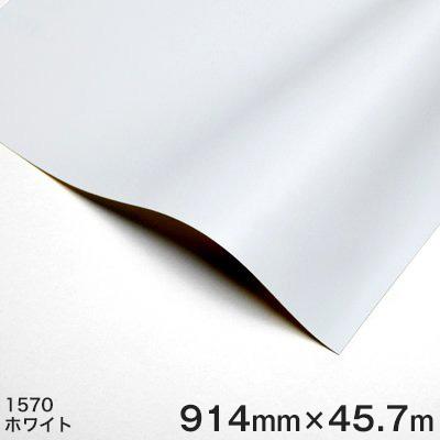 <3M><スコッチカル>反射シート 1500シリーズ 1570(ホワイト) 914mm巾×45.7m 1本【あす楽対応】