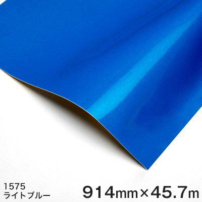 <3M><スコッチカル>反射シート 1500シリーズ 1575(ライトブルー) 914mm巾×45.7m 1本【あす楽対応】