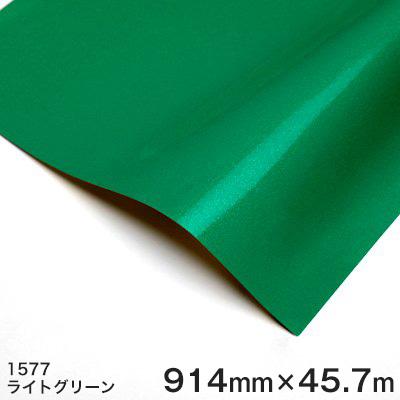 <3M><スコッチカル>反射シート 1500シリーズ 1577(ライトグリーン) 914mm巾×45.7m 1本【あす楽対応】