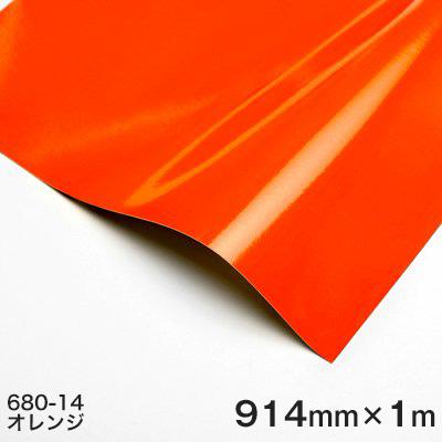<3M><スコッチカル><コントロールタック>反射シート 680シリーズ 680-14(オレンジ) 914mm巾×1m【あす楽対応】