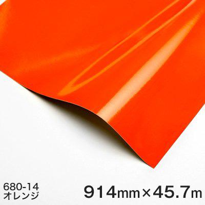 <3M><スコッチカル><コントロールタック>反射シート 680シリーズ 680-14(オレンジ) 914mm巾×45.7m 1本【あす楽対応】