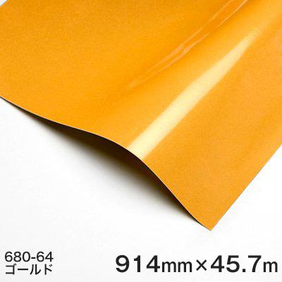 <3M><スコッチカル><コントロールタック>反射シート 680シリーズ 680-64(ゴールド) 914mm巾×45.7m 1本【あす楽対応】
