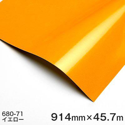 <3M><スコッチカル><コントロールタック>反射シート 680シリーズ 680-71(イエロー) 914mm巾×45.7m 1本【あす楽対応】