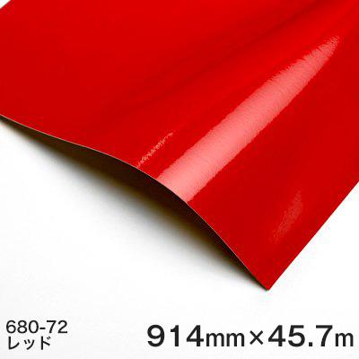 <3M><スコッチカル><コントロールタック>反射シート 680シリーズ 680-72(レッド) 914mm巾×45.7m 1本【あす楽対応】