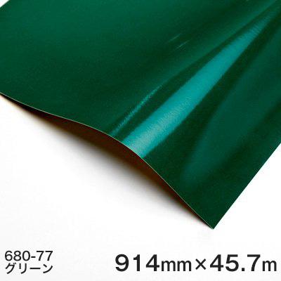 <3M><スコッチカル><コントロールタック>反射シート 680シリーズ 680-77(グリーン) 914mm巾×45.7m 1本【あす楽対応】