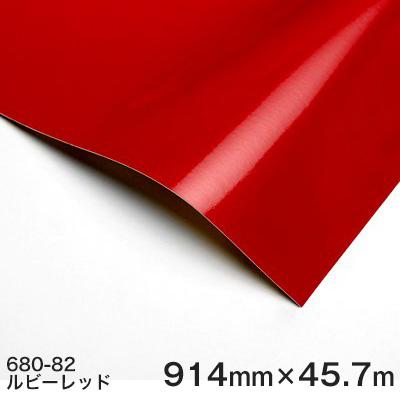 <3M><スコッチカル><コントロールタック>反射シート 680シリーズ 680-82(ルビーレッド) 914mm巾×45.7m 1本【あす楽対応】
