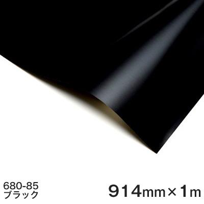 <3M><スコッチカル><コントロールタック>反射シート 680シリーズ 680-85(ブラック) 914mm巾×1m【あす楽対応】
