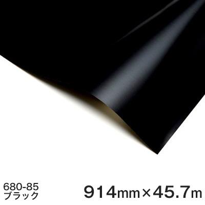<3M><スコッチカル><コントロールタック>反射シート 680シリーズ 680-85(ブラック) 914mm巾×45.7m 1本【あす楽対応】