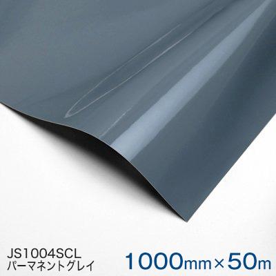 【再入荷!】 JS1004SCL JS1004SCL (パーマネントグレイ) <3M><スコッチカル>フィルム 1000mm巾×50m 1000mm巾×50m【あす楽対応】 1本【あす楽対応】, 塗料専門店オンラインshop大橋塗料:cd8bebaf --- tonewind.xyz
