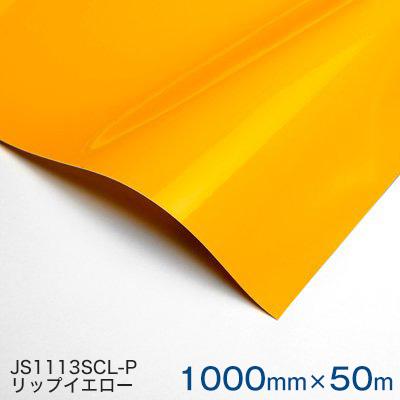 JS1113SCL-P (リップイエロー)<3M><スコッチカル>セルフクリーニングフィルム(表面保護フィルム付シート)1000mm巾×50m 1本 【あす楽対応】