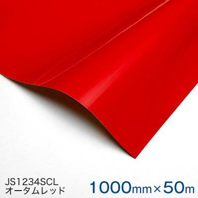 【即発送可能】 JS1234SCL (オータムレッド) <3M><スコッチカル>フィルム 1000mm巾×50m 1000mm巾×50m 1本【あす楽対応 1本】, エトワール神戸:2fc17f5f --- tonewind.xyz