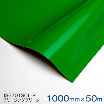 JS6701SCL-P (ブリージンググリーン) <3M><スコッチカル>フィルム 1000mm巾×50m 1本 【あす楽対応】
