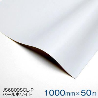 JS6809SCL-P (パールホワイト) <3M><スコッチカル>フィルム 1000mm巾×50m 1本 【あす楽対応】