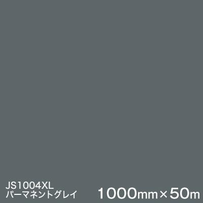 JS1004XL (パーマネントグレイ) <3M><スコッチカル>フィルム XLシリーズ(不透過) スリーエム製 マーキングフィルム 1000mm巾×50m (原反1本) 屋外看板 フリートマーキング カッティング用シート 【あす楽対応】