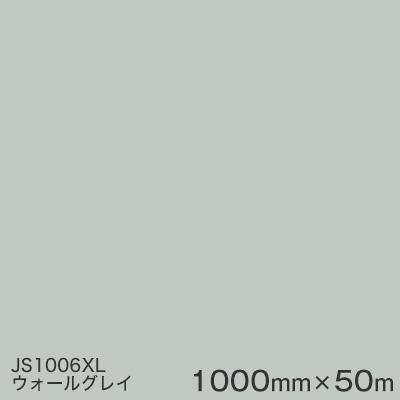 JS1006XL(ウォールグレイ) <3M><スコッチカル>フィルム XLシリーズ(不透過) スリーエム製 マーキングフィルム 1000mm巾×50m (原反1本) 屋外看板 フリートマーキング カッティング用シート 【あす楽対応】