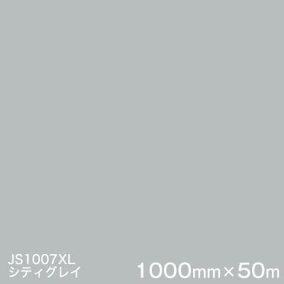 JS1007XL(シティグレイ) <3M><スコッチカル>フィルム XLシリーズ(不透過) スリーエム製 マーキングフィルム 1000mm巾×50m (原反1本) 屋外看板 フリートマーキング カッティング用シート 【あす楽対応】