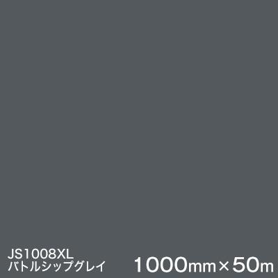 JS1008XL(バトルシップグレイ) <3M><スコッチカル>フィルム XLシリーズ(不透過) スリーエム製 マーキングフィルム 1000mm巾×50m (原反1本) 屋外看板 フリートマーキング カッティング用シート 【あす楽対応】
