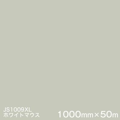 JS1009XL(ホワイトマウス) <3M><スコッチカル>フィルム XLシリーズ(不透過) スリーエム製 マーキングフィルム 1000mm巾×50m (原反1本) 屋外看板 フリートマーキング カッティング用シート 【あす楽対応】