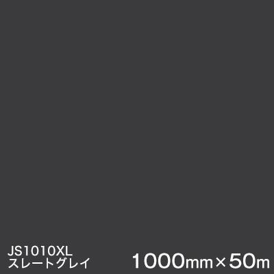 JS1010XL(スレートグレイ) <3M><スコッチカル>フィルム XLシリーズ(不透過) スリーエム製 マーキングフィルム 1000mm巾×50m (原反1本) 屋外看板 フリートマーキング カッティング用シート 【あす楽対応】