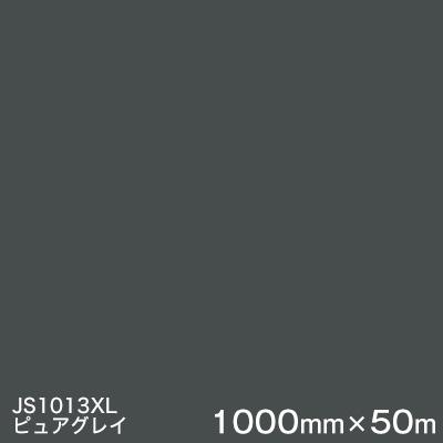 JS1013XL(ピュアグレイ) <3M><スコッチカル>フィルム XLシリーズ(不透過) スリーエム製 マーキングフィルム 1000mm巾×50m (原反1本) 屋外看板 フリートマーキング カッティング用シート 【あす楽対応】