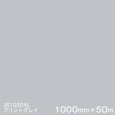 JS1020XL(フリントグレイ) <3M><スコッチカル>フィルム XLシリーズ(不透過) スリーエム製 マーキングフィルム 1000mm巾×50m (原反1本) 屋外看板 フリートマーキング カッティング用シート 【あす楽対応】