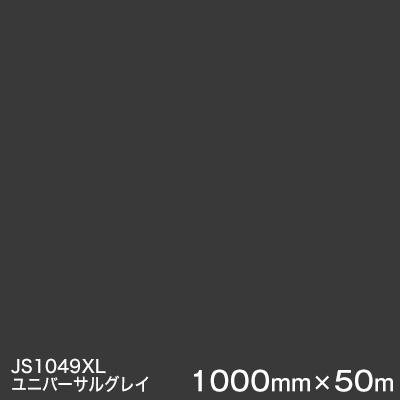 名作 JS1049XL ユニバーサルグレイ <3M><スコッチカル>フィルム XLシリーズ(不透過) スリーエム製 JS1049XL マーキングフィルム 屋外看板 1000mm巾×50m (原反1本) 1000mm巾×50m 屋外看板 フリートマーキング カッティング用シート【あす楽対応】, オクシリチョウ:e09d7b82 --- tonewind.xyz