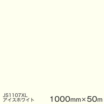 JS1107XL(アイスホワイト) <3M><スコッチカル>フィルム XLシリーズ(不透過) スリーエム製 マーキングフィルム 1000mm巾×50m (原反1本) 屋外看板 フリートマーキング カッティング用シート 【あす楽対応】
