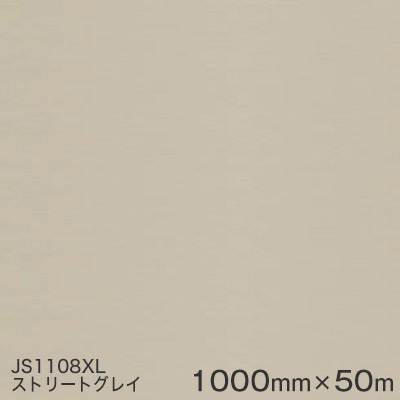 JS1108XL(ストリートグレイ) <3M><スコッチカル>フィルム XLシリーズ(不透過) スリーエム製 マーキングフィルム 1000mm巾×50m (原反1本) 屋外看板 フリートマーキング カッティング用シート 【あす楽対応】
