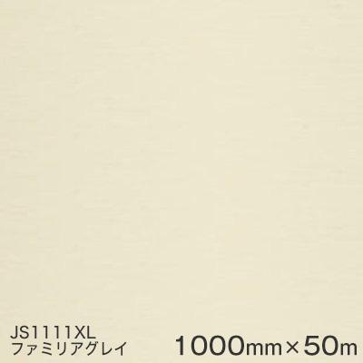 JS1111XL (ファミリアグレイ) <3M><スコッチカル>フィルム XLシリーズ(不透過) スリーエム製 マーキングフィルム 1000mm巾×50m (原反1本) 屋外看板 フリートマーキング カッティング用シート 【あす楽対応】