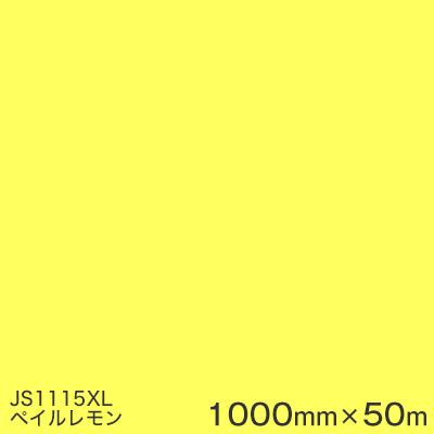 JS1115XL (ペイルレモン) <3M><スコッチカル>フィルム XLシリーズ(不透過) スリーエム製 マーキングフィルム 1000mm巾×50m (原反1本) 屋外看板 フリートマーキング カッティング用シート 【あす楽対応】